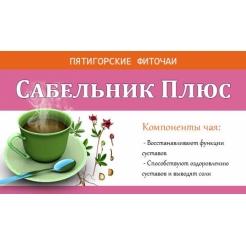 Фиточай травяной «Сабельник Плюс+» 30 гр. ф/п (20*1,5гр)